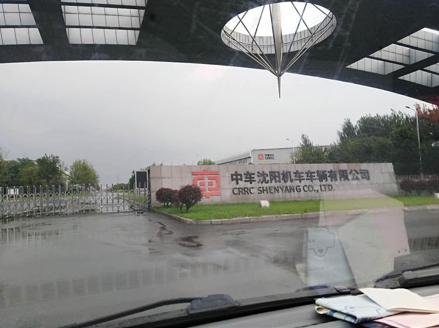中车沈阳机车车辆有限公司
