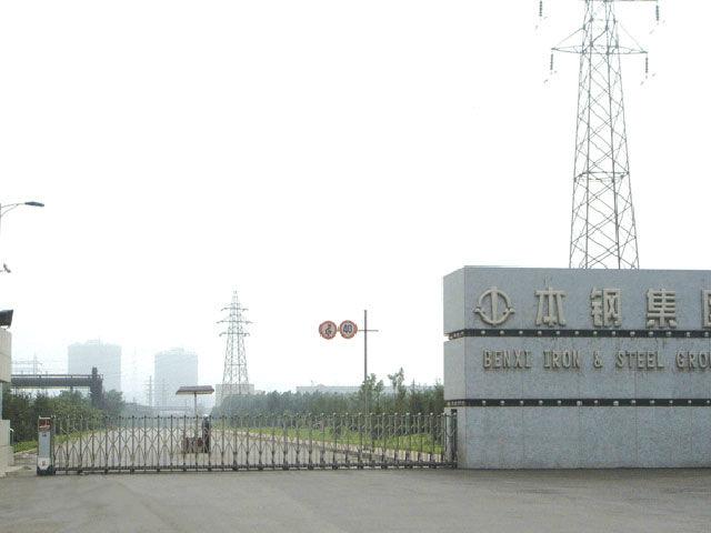 本溪本钢北台钢铁厂